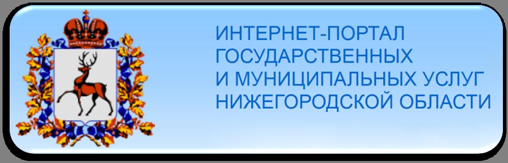 Портал госуслуг Нижегородской области